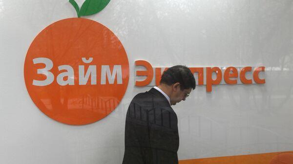 Сотрудник в офисе компании Займ-Экспресс в Москве