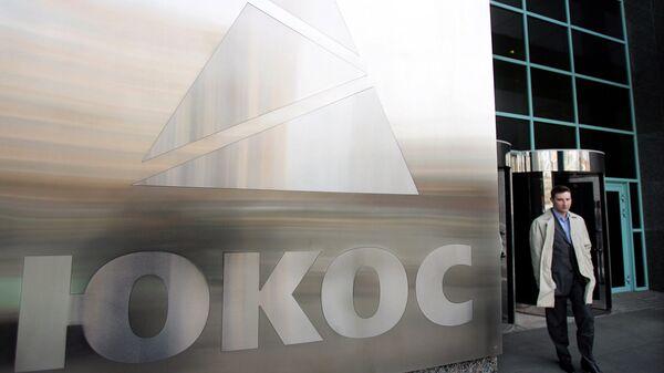 Вывеска на здании компании ЮКОС