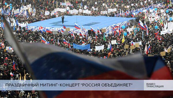 LIVE: Митинг-концерт Россия объединяет