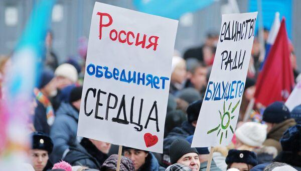 Посетители перед началом митинга-концерта Россия объединяет! на большой спортивной арене Лужники в Москве. 4 ноября 2017