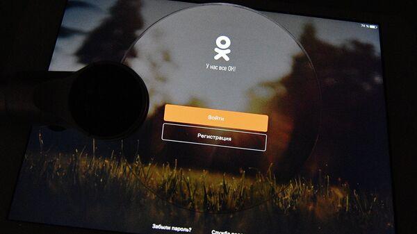 Страница социальной сети Одноклассники на экране планшета. Архивное фото