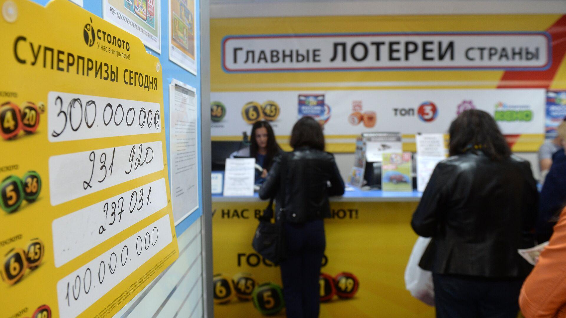 Продажа лотерейных билетов в Казани - РИА Новости, 1920, 15.02.2021