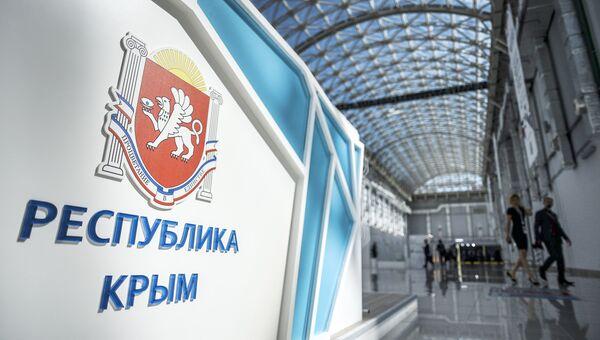 Стенд Республики Крым на инвестиционном форуме