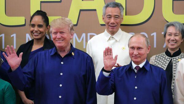 Президент РФ Владимир Путин и президента США Дональд Трамп принимают участие в традиционной церемонии совместного фотографирования на саммите АТЭС. 10 ноября 2017