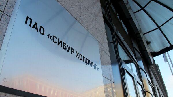 Вывеска у входа в здание центрального офиса ОАО Сибур холдинг