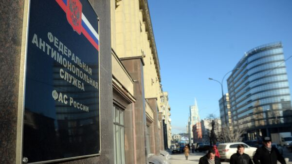 Здание Федеральной антимонопольной службы России