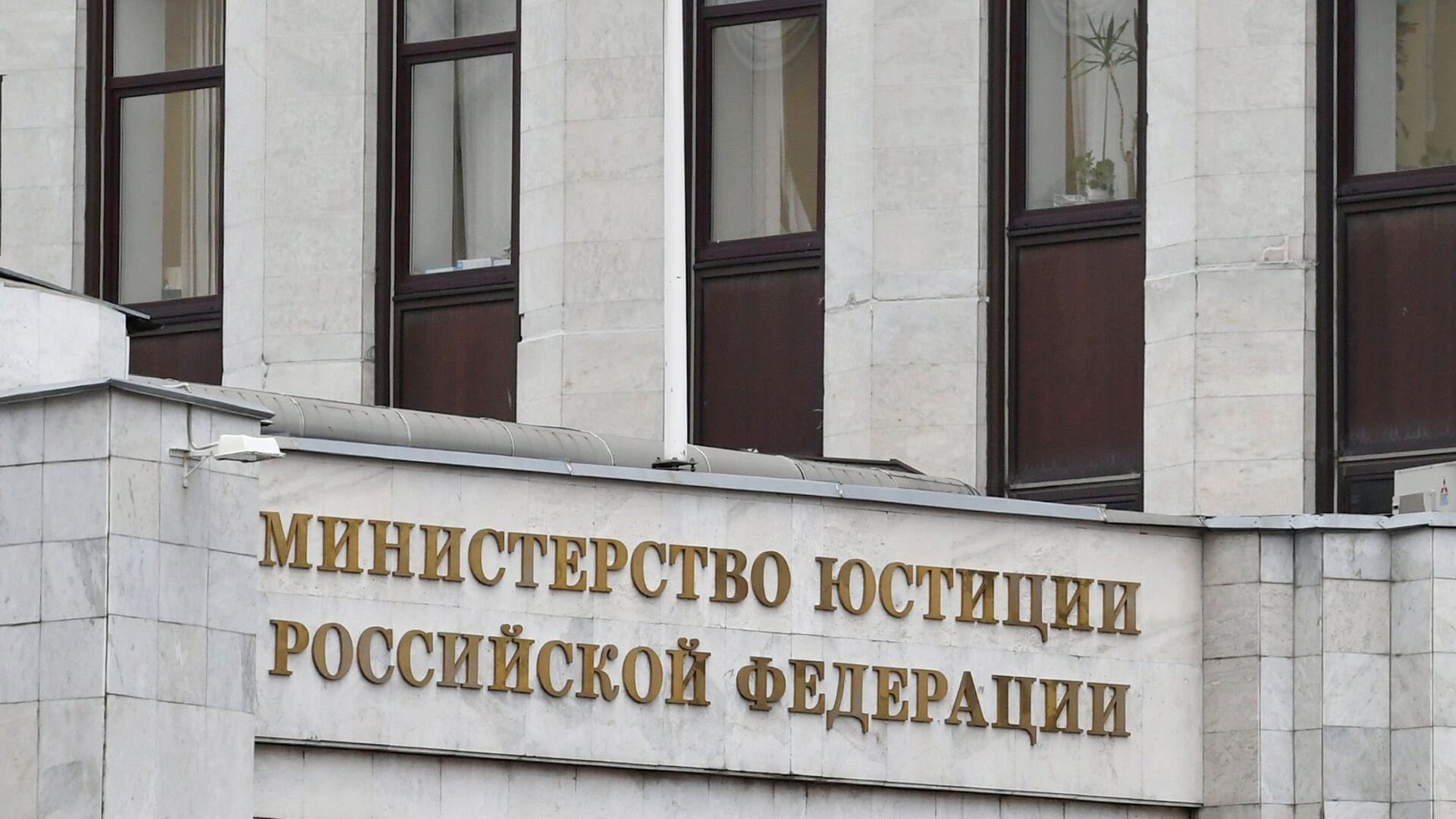 Здание министерства юстиции РФ - РИА Новости, 1920, 01.10.2021