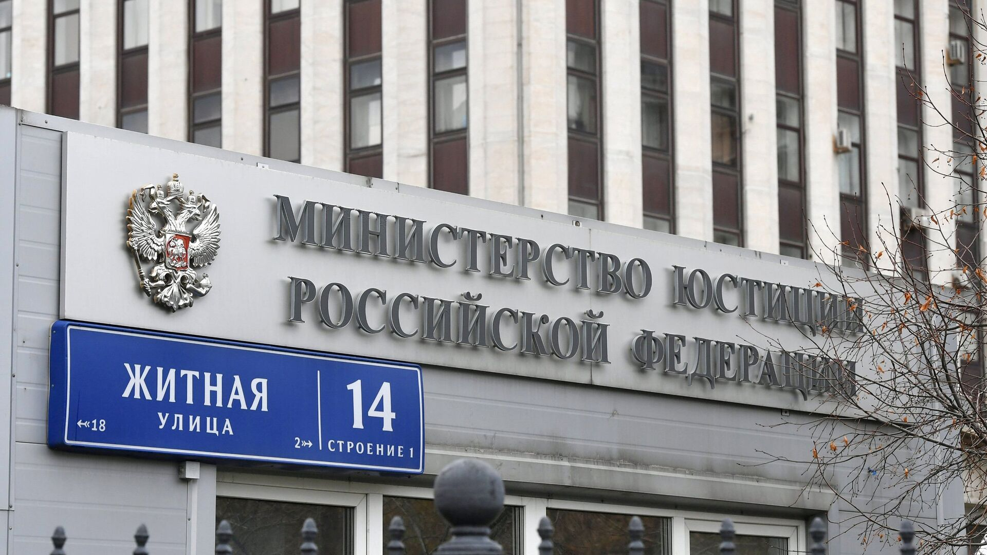 Здание Минюста РФ - РИА Новости, 1920, 01.10.2021