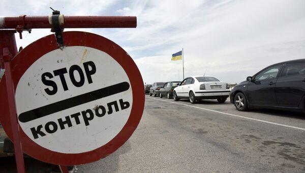 Автомобили на пункте пропуска Джанкой на границе России и Украины. Архивное фото