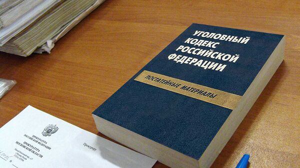Уголовный суд, уголовный кодекс