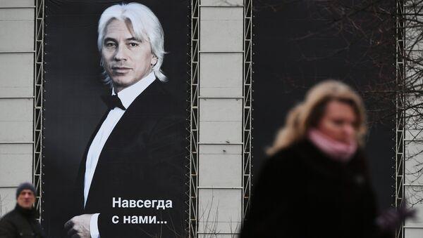 Портрет оперного певца Дмитрия Хворостовского на здании Концертного зала имени П. И. Чайковского в Москве. Архивное фото