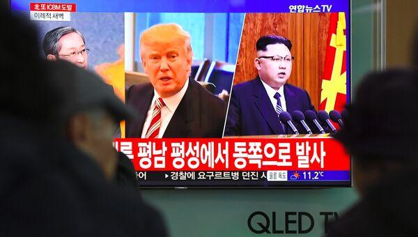 Портреты президента США Дональда Трампа и лидера КНДР Ким Чен Ына во время трансляции новостей на железнодорожном вокзале в Сеуле. Архивное фото