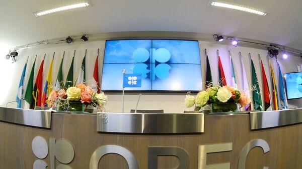 В здании ОПЕК в Вене