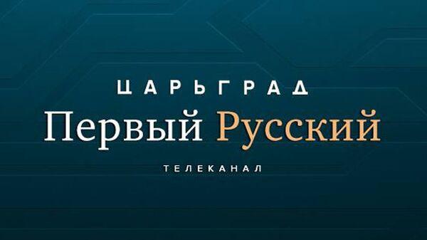 Логотип телеканала Царьград