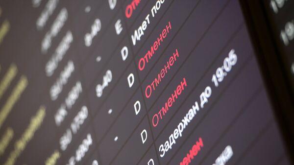 Электронное табло с информацией об отменен рейсов. Архивное фото