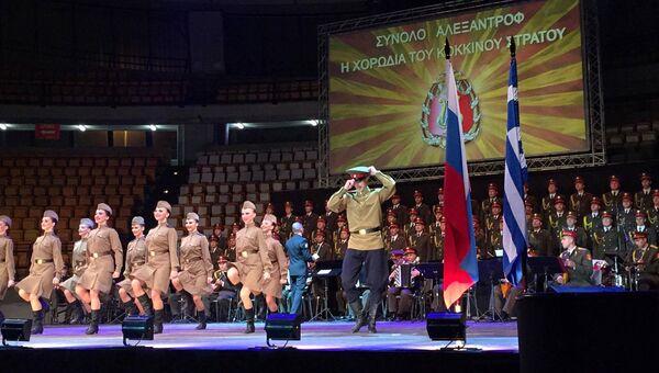 Выступление ансамбля песни и пляски Российской армии имени А. В. Александрова в Афинах