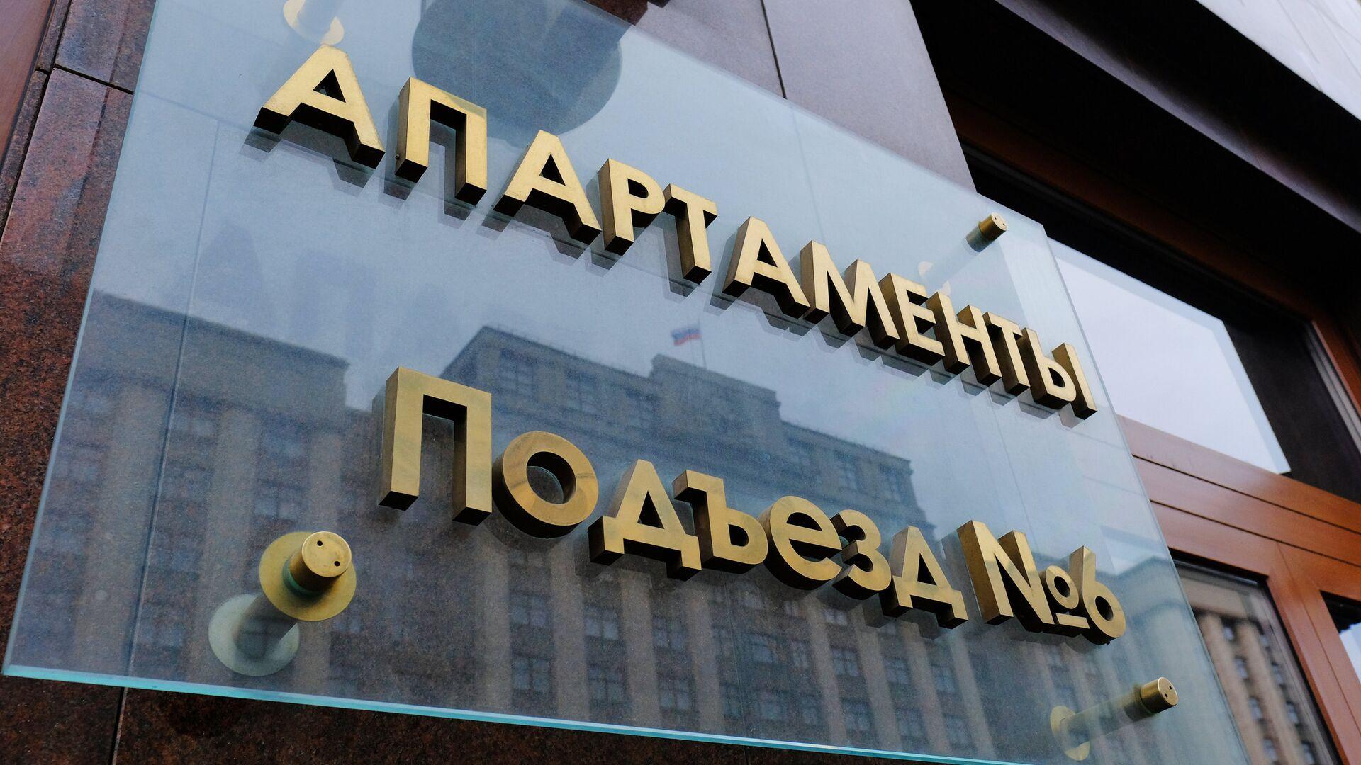 Отражение здания Государственной Думы РФ в табличке на гостинице Four Seasons - РИА Новости, 1920, 27.05.2021