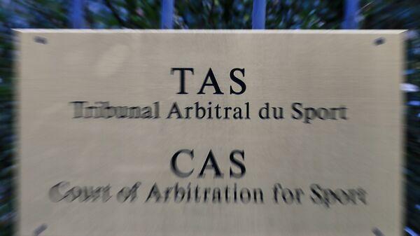 Табличка на ограде Спортивного арбитражного суда в Лозанне