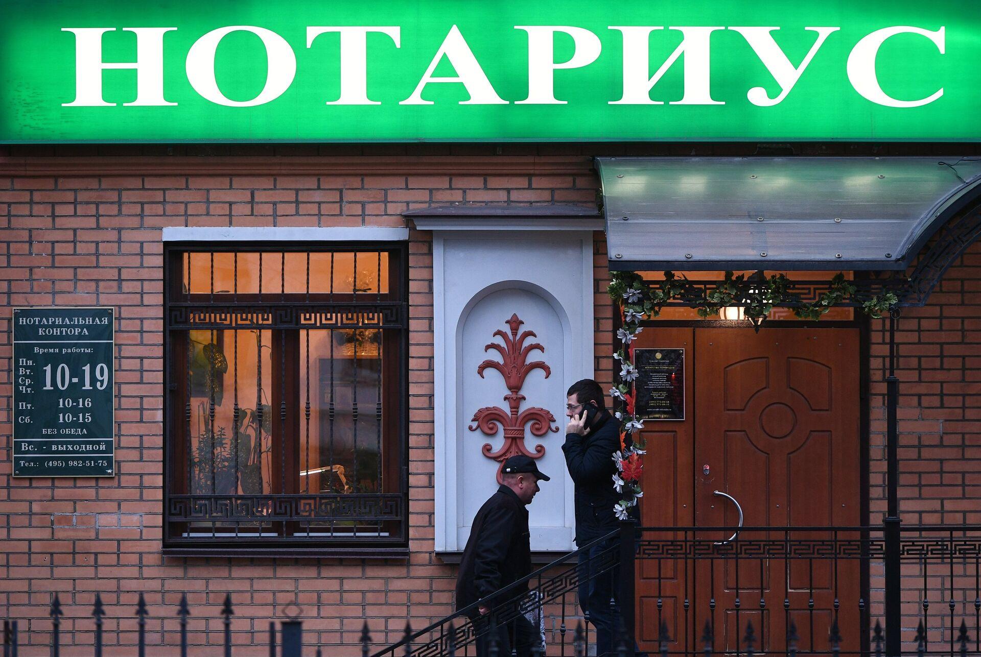 Нотариус в Москве - РИА Новости, 1920, 08.10.2021