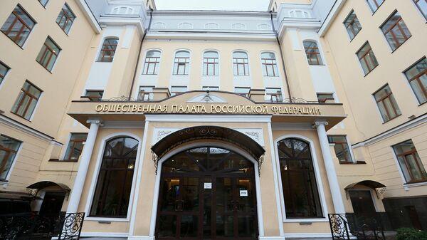 Здание Общественной палаты РФ в Москве