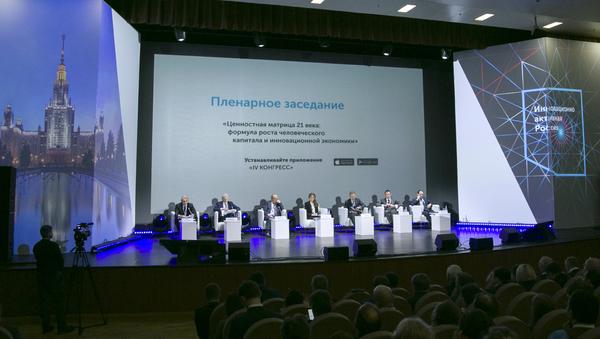 В МГУ открылся 4-й конгресс Инновационная практика: наука плюс бизнес