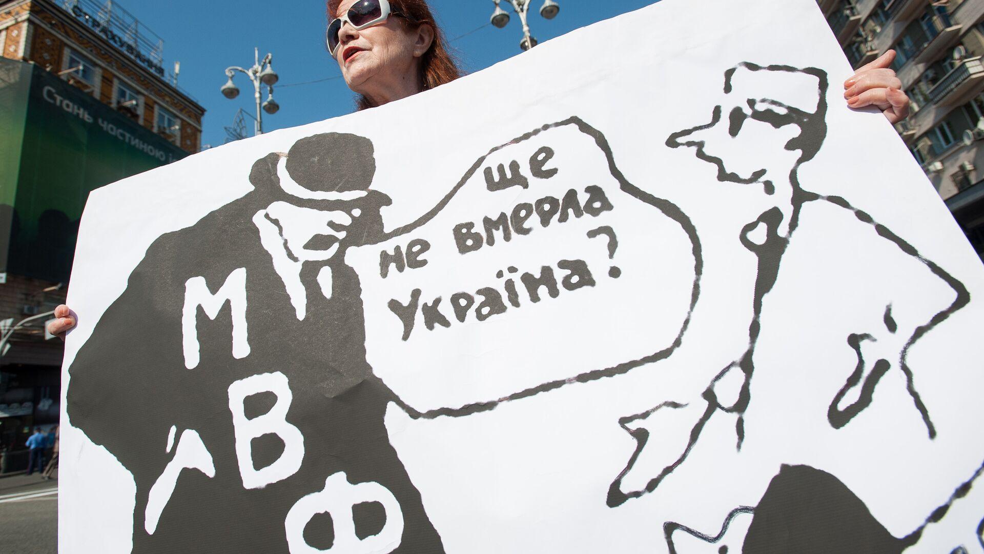 Женщина с плакатом в Киеве - РИА Новости, 1920, 08.07.2020