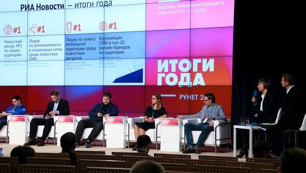Конференция Рунет 2017: итоги года. 13 декабря 2017