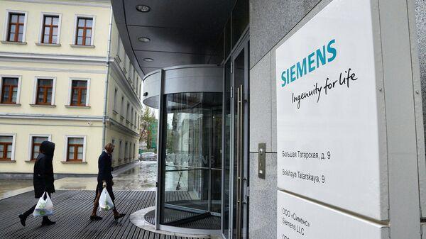 Главный вход здания компании Siemens в Москве