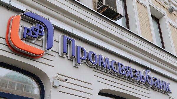 Вывеска одного из отделений Промсвязьбанка в Москве