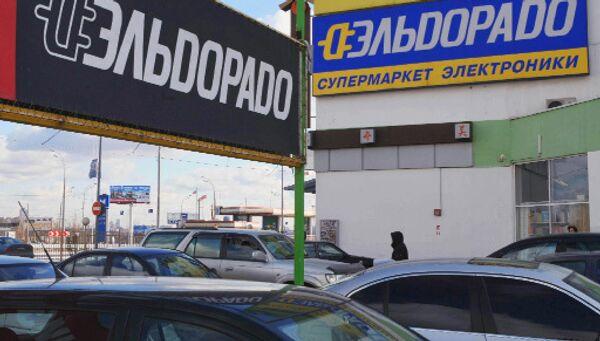Реклама торговой сети Эльдорадо