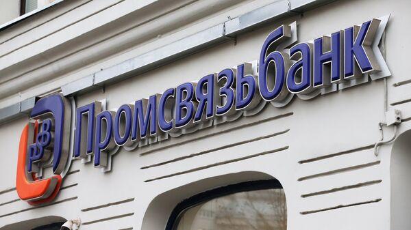 Вывеска отделения Промсвязьбанка в Москве