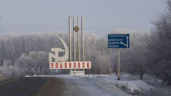 Въезд в город Ульяновск