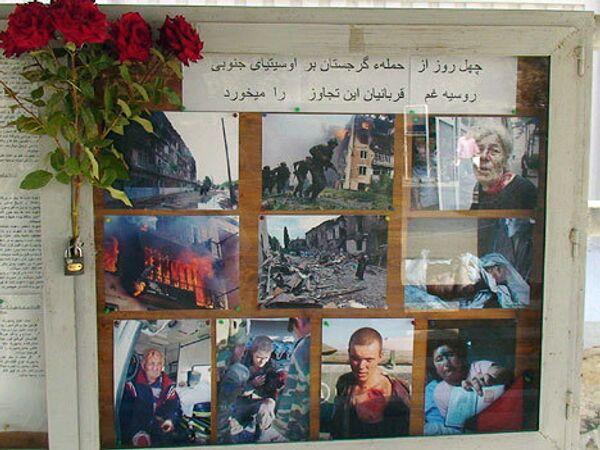 В Кабуле почтили память жертв агрессии Грузии против Южной Осетии