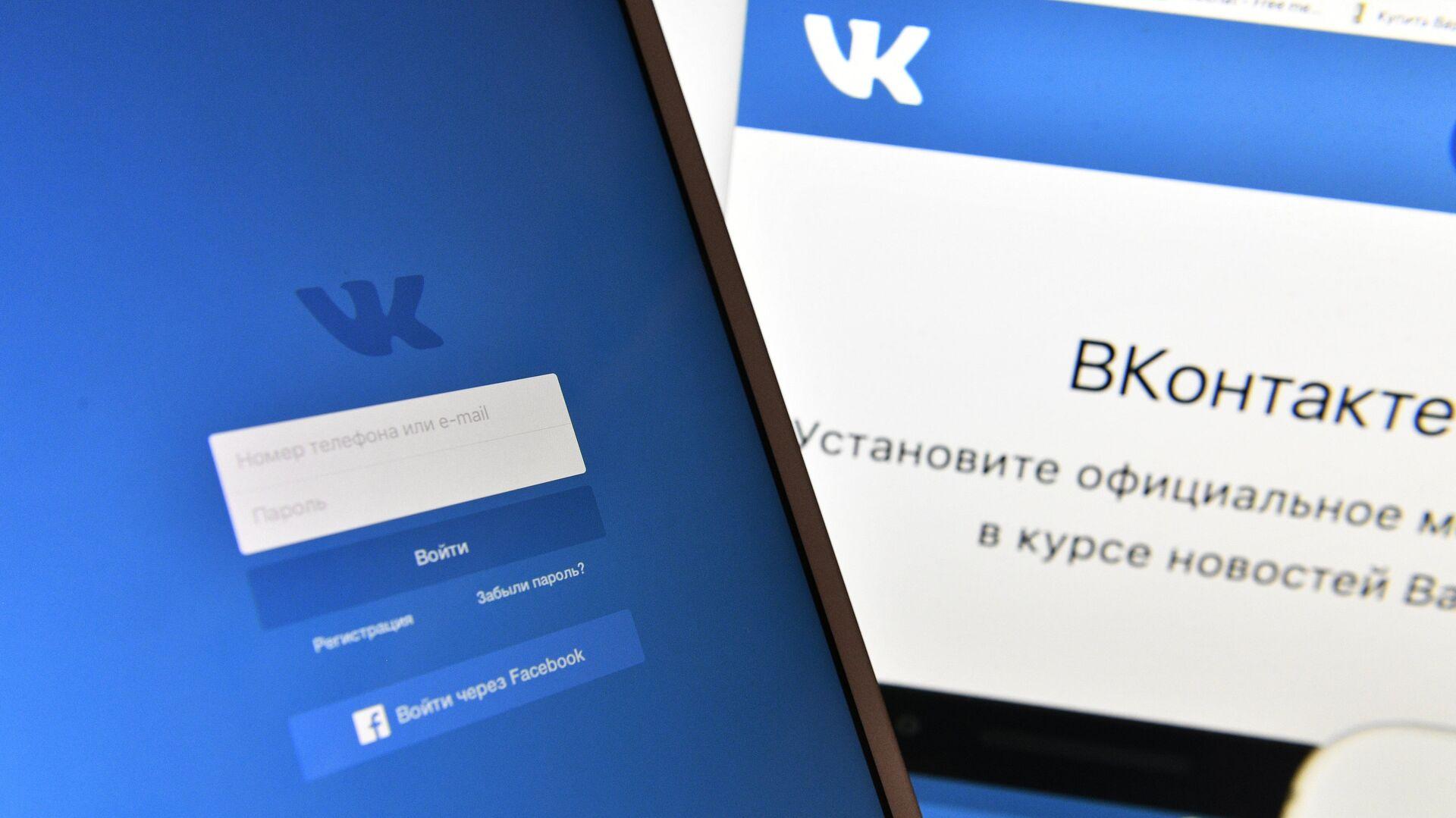 Страница социальной сети Вконтакте - РИА Новости, 1920, 10.10.2021