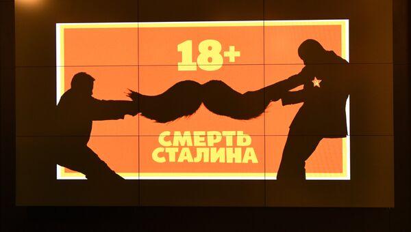 Реклама фильма Смерть Сталина. Архивное фото