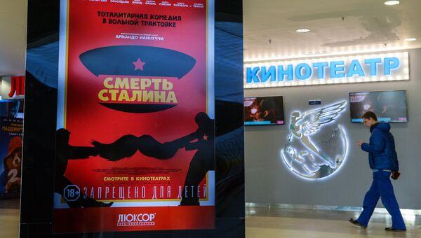 Рекламный постер фильма Смерть Сталина. Архивное фото