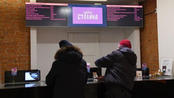 Посетители в кинотеатре Пионер в Москве. 24 января 2018