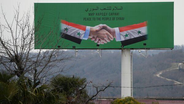 Баннер с информацией о проведении Конгресса сирийского национального диалога в Сочи. Архивное фото