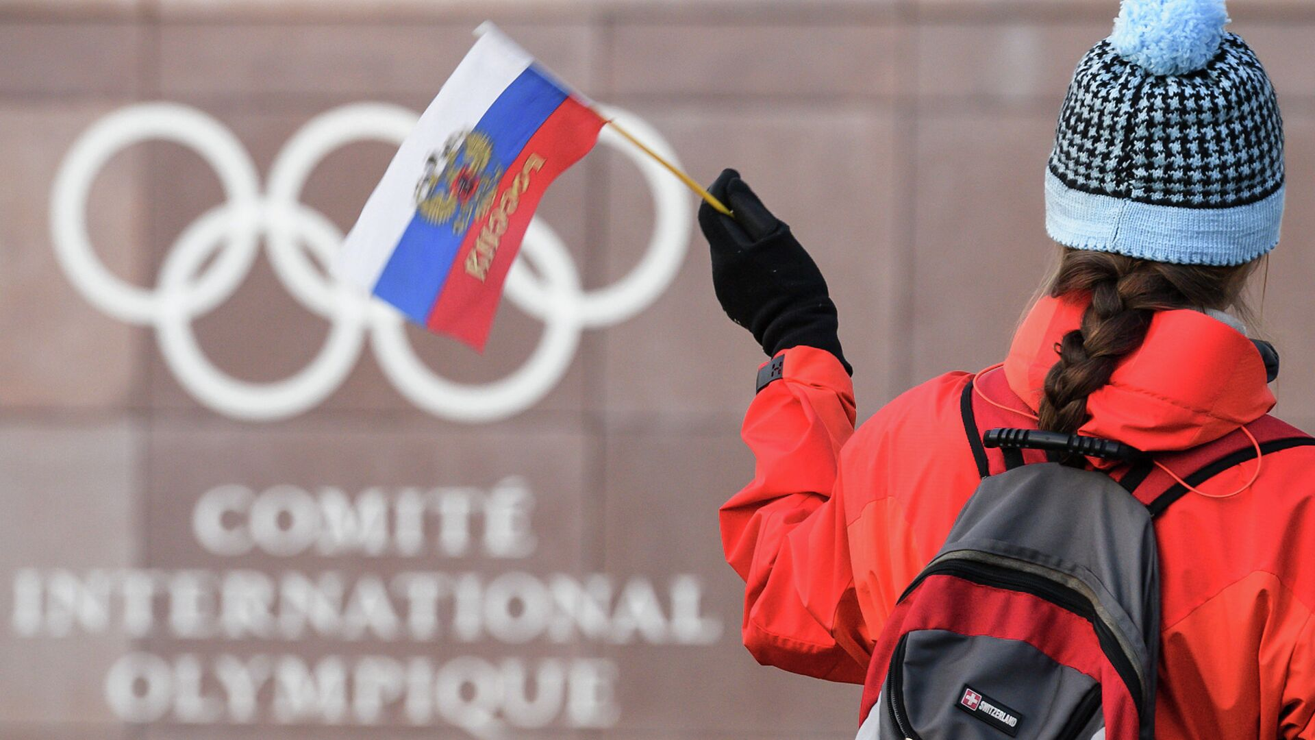 Российский флаг на фоне логотипа Международного олимпийского комитета (МОК) - РИА Новости, 1920, 24.07.2021
