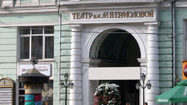 Московский драматический театр имени М.Н. Ермоловой. Архив