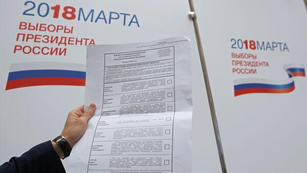Образец избирательного бюллетеня для выборов президента РФ 18 марта 2018. Архивное фото