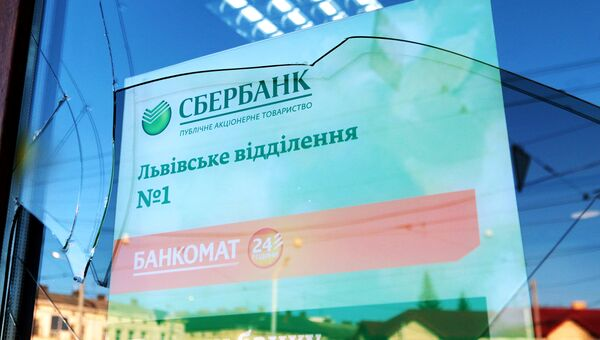 Отделение Сбербанка на Украине. Архивное фото