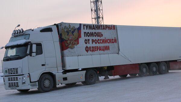 Автомобили гуманитарной колонны МЧС России с грузом для жителей Донбасса