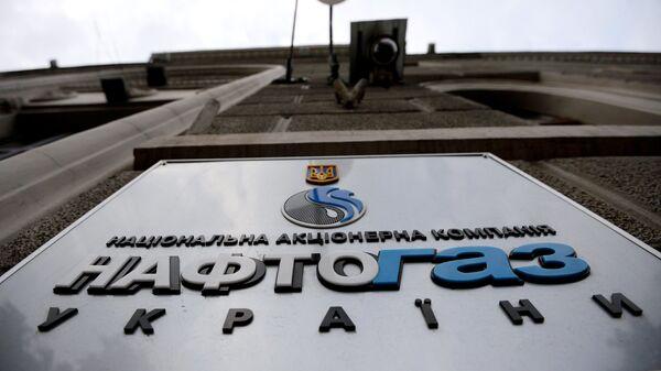 Вывеска нефтегазового холдинга Нафтогаз Украины на административном здании в Киеве. Архивное фото