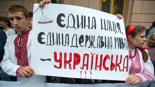Участники акции Спаси свой язык в Киеве