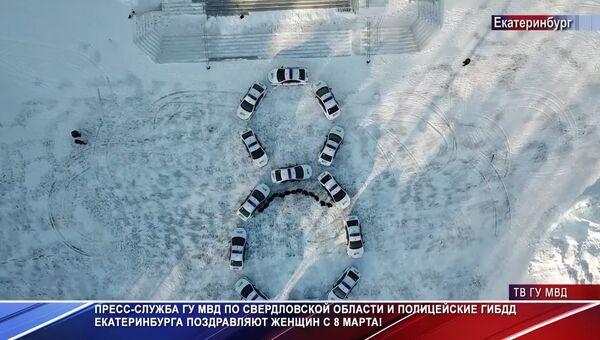 Сотрудники ГИБДД в Екатеринбурге необычным способом поздравили женщин с 8 марта. Скриншот с видео