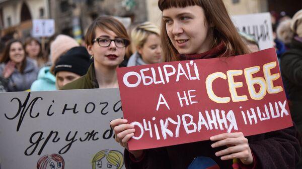 Участницы марша феминисток во Львове. 8 марта 2018