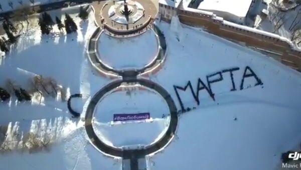 В Нижнем Новгороде мужчины установили рекорд, сделав надпись С 8 Марта. Скриншот видео