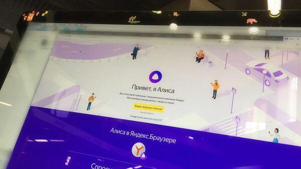Голосовой  помощник Алиса от Яндекса на экране компьютера