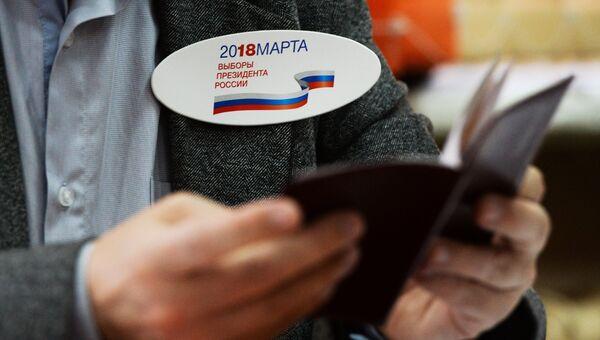 Член участковой избирательной комиссии во время голосования на выборах президента Российской Федерации. 18 марта 2018